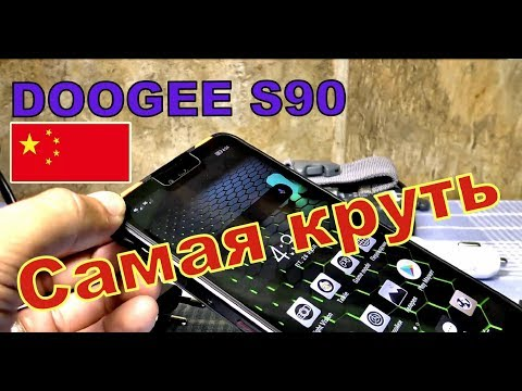Самый крутой защищённый смартфон из Китая. DOOGEE S90 обзор