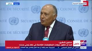 غرفة الأخبار    رد قوي من سامح شكري على كلمة أثيوبيا أمام مجلس الأمن: على العالم أن يعترف بالحقيقة