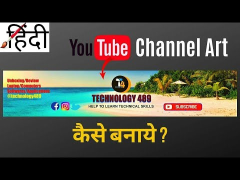How To Make YouTube Channel Art? Channel Banner Kaise Banaye? [in Hindi]