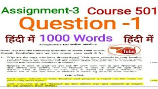 NIOS D.EL.ED Assignment-3 Ques-1 Course 501 In Hindi Free/cheapest online एजुकेशन college degree