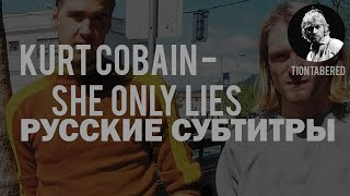KURT COBAIN - SHE ONLY LIES ПЕРЕВОД (Русские субтитры)