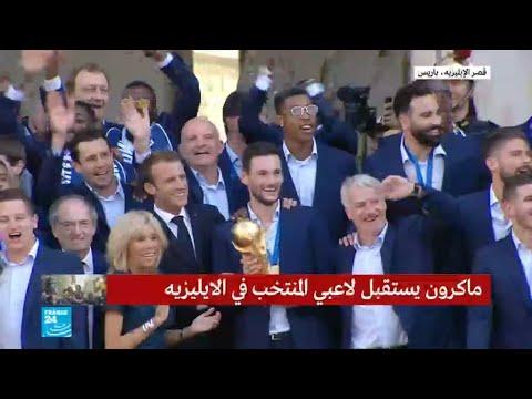 منتخب فرنسا المتوج بكأس العالم لكرة القدم في ضيافة ماكرون