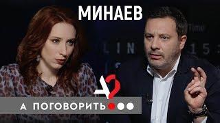 Сергей Минаев. Большой спор о настоящей журналистике // А поговорить?..