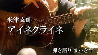 米津玄師「アイネクライネ」をアコギで弾き語り