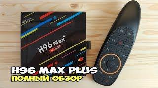 h96 MAX Plus - обзор самого горячего TV BOX'а