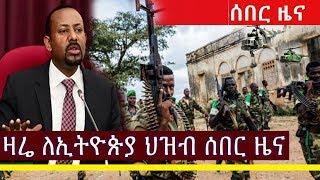 ETV Daily Ethiopia news today March 24, 2019 || EBC live ETV live