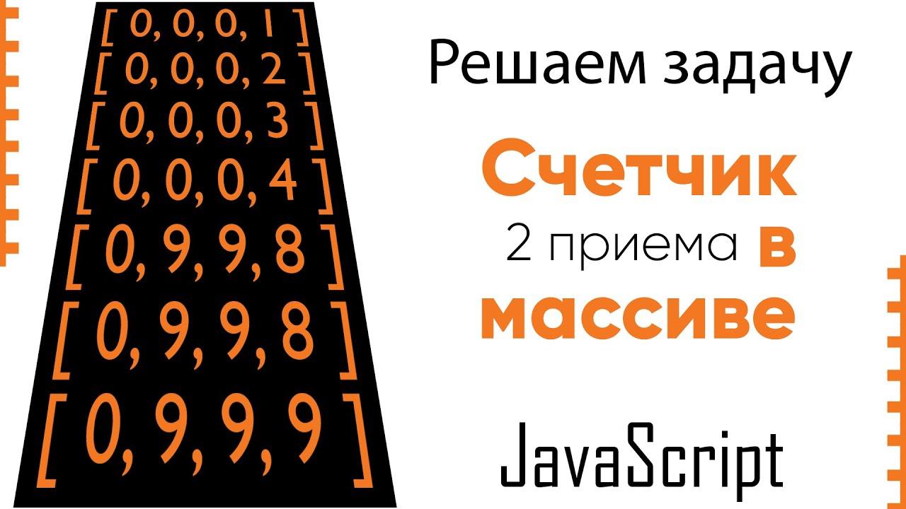 JavaScript. Счетчик в массиве - 2 подхода