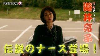第7話 血まみれナースのワケあり旅行 2017年11月18日放送 花沢(田中直...