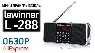 Проигрыватель L-288  с Алиэкспресс Обзор Цена Купить MP3/FM приёмник L-288 / MP3 Player and FM Radio