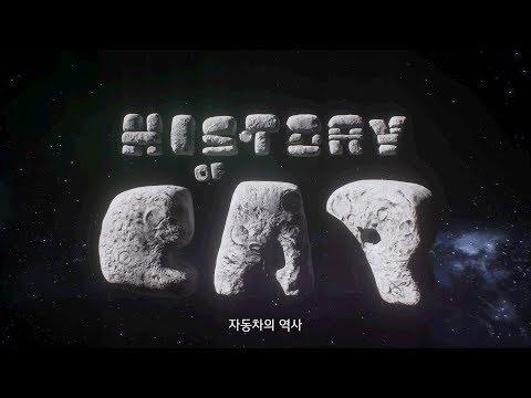 History of Car(자동차의 역사) Feat. Kia motors