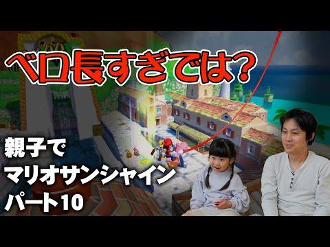 親子でゲーム実況 スーパーマリオサンシャイン Part10