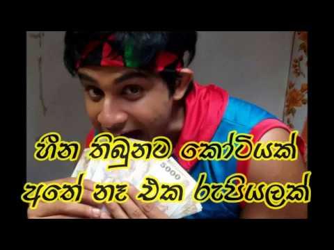 Heena Thibunata Kotiyak (Harakotiya Theme Song - Korawela Diyawela) - New Sinhala Songs 2017
