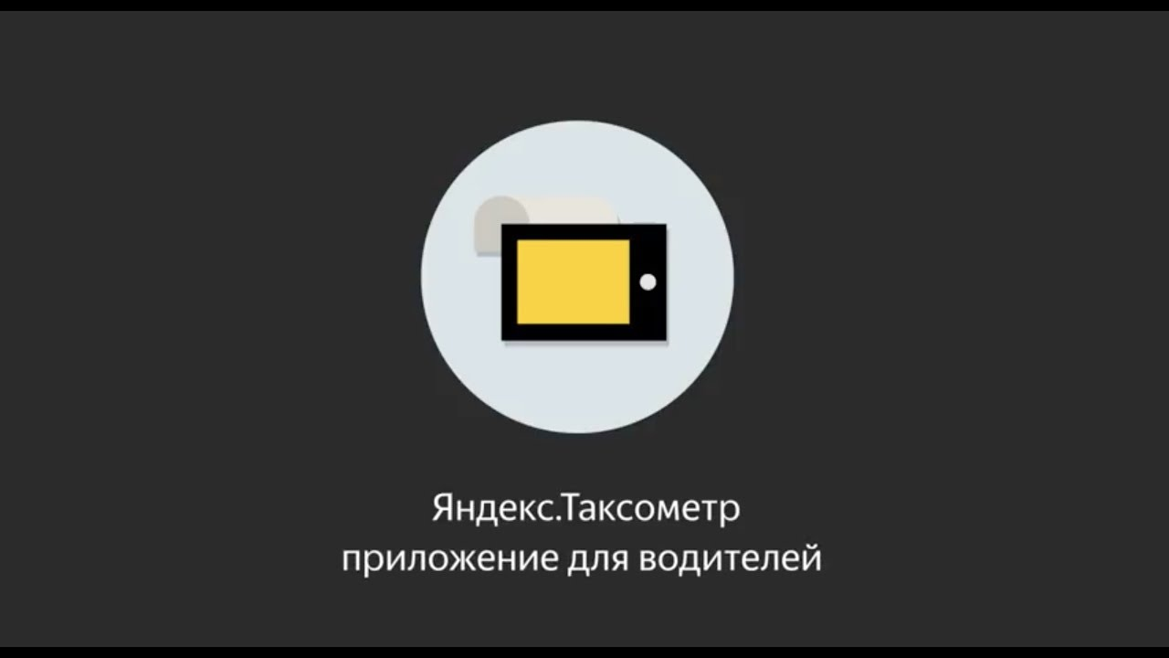 таксометр яндекс такси apk