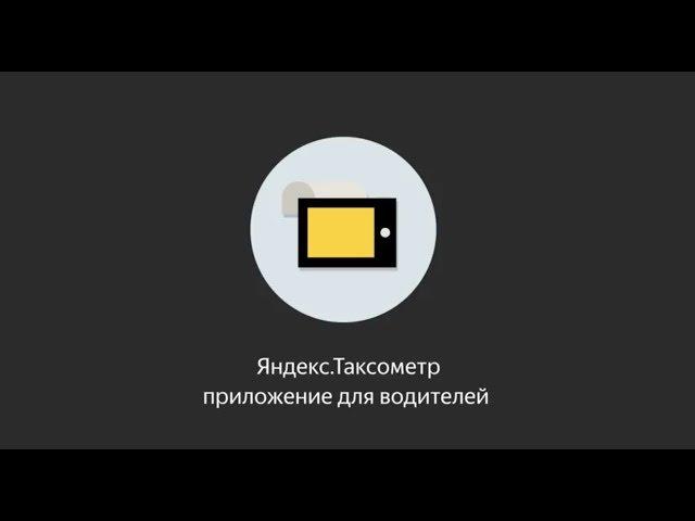 ЯНДЕКС ТАКСОМЕТР ДЛЯ IOS СКАЧАТЬ БЕСПЛАТНО