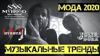 МУЗЫКАЛЬНЫЕ ТРЕНДЫ Кто диктует моду в музыке в 2020 D yadya J i и Julia Bura