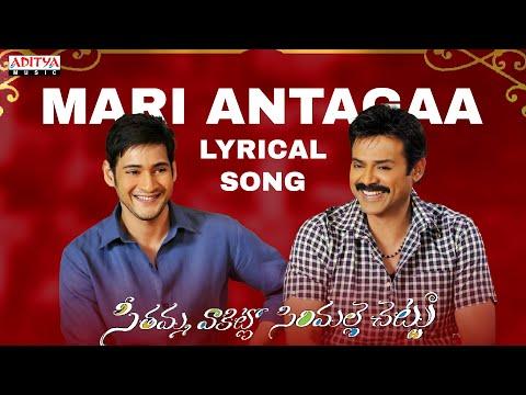 Mari Antagaa Song with Lyrics - SVSC Movie Songs - Mahesh Babu, Venkatesh, Samantha, Anjali
