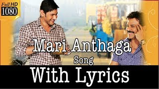 Mari Antagaa Song with Lyrics - SVSC Movie Songs - Mahesh Babu, Venkatesh, Samantha, Anjali