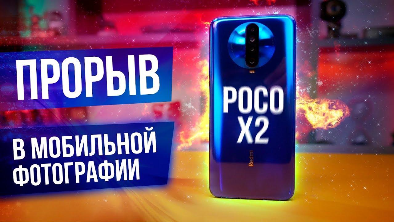 Опыт использования Poco X2 - лучший бюджетный смартфон?