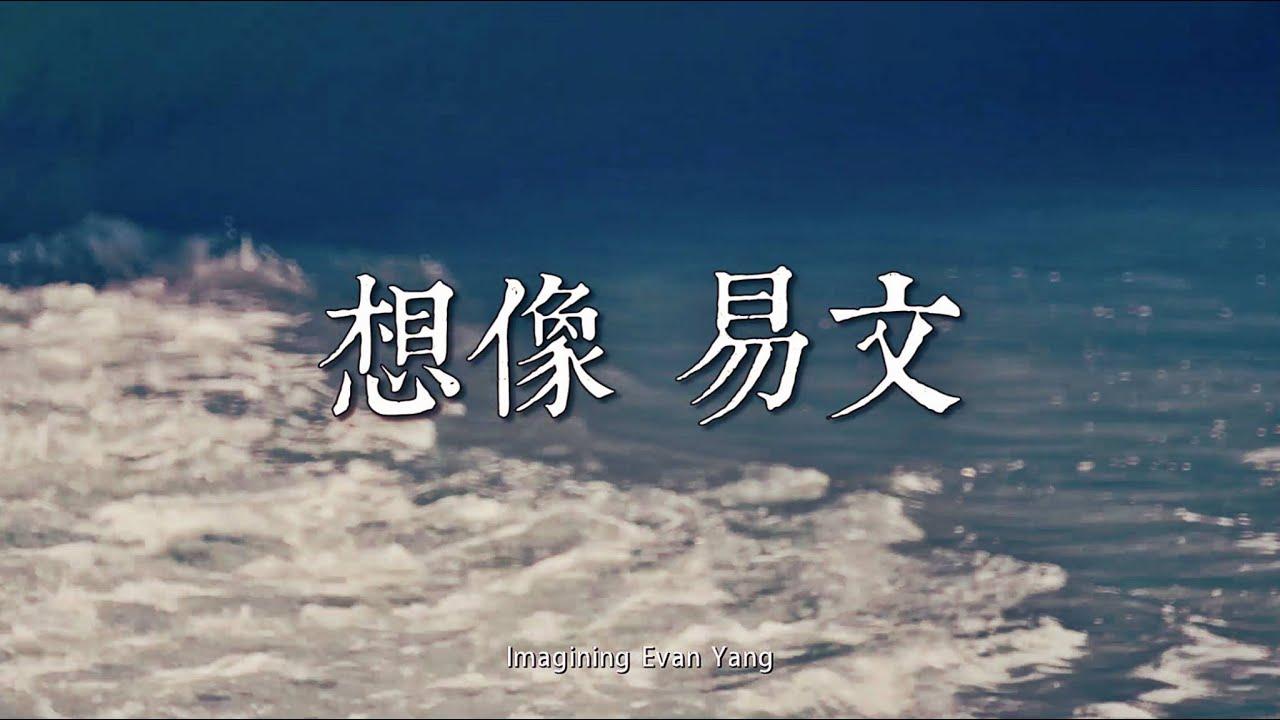 "Image result for ""想像易文"""