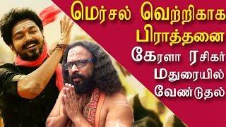 mersal success | vijay kerala fan prayer for mersal success @ madurai | tamil news today | redpix