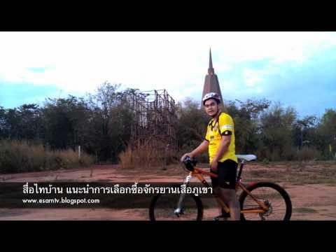 แนะนำการเลือกซื้อจักรยานเสือภูเขา