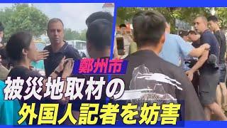 〈吹替版〉洪水被災地で外国人記者の取材を妨害 中には私服警官も