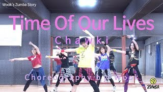 Time of Our Lives - Chawki / Easy Dance Fitness Choreography  / Zumba® / ZIN™ / 욱스줌바스토리