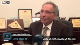 مصر العربية | ممدوح حمزة: اللي بيحاول يحارب الفساد حالياً بيتحبس