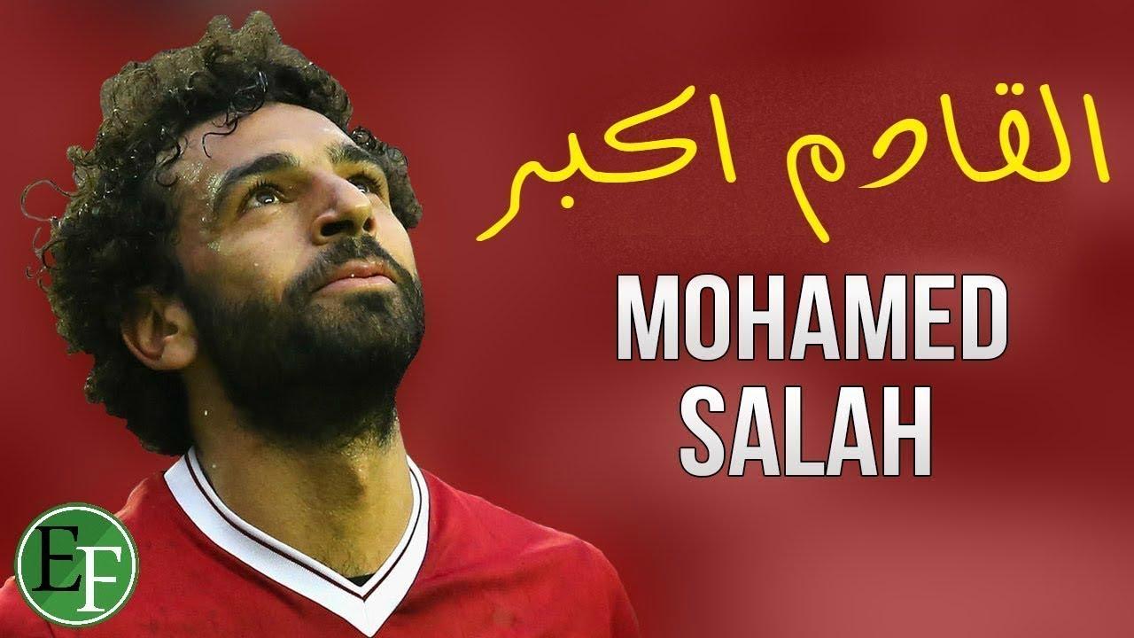 اغنيه انت تقدر محمد صلاح😍 💙 Mo Salah - YouTube