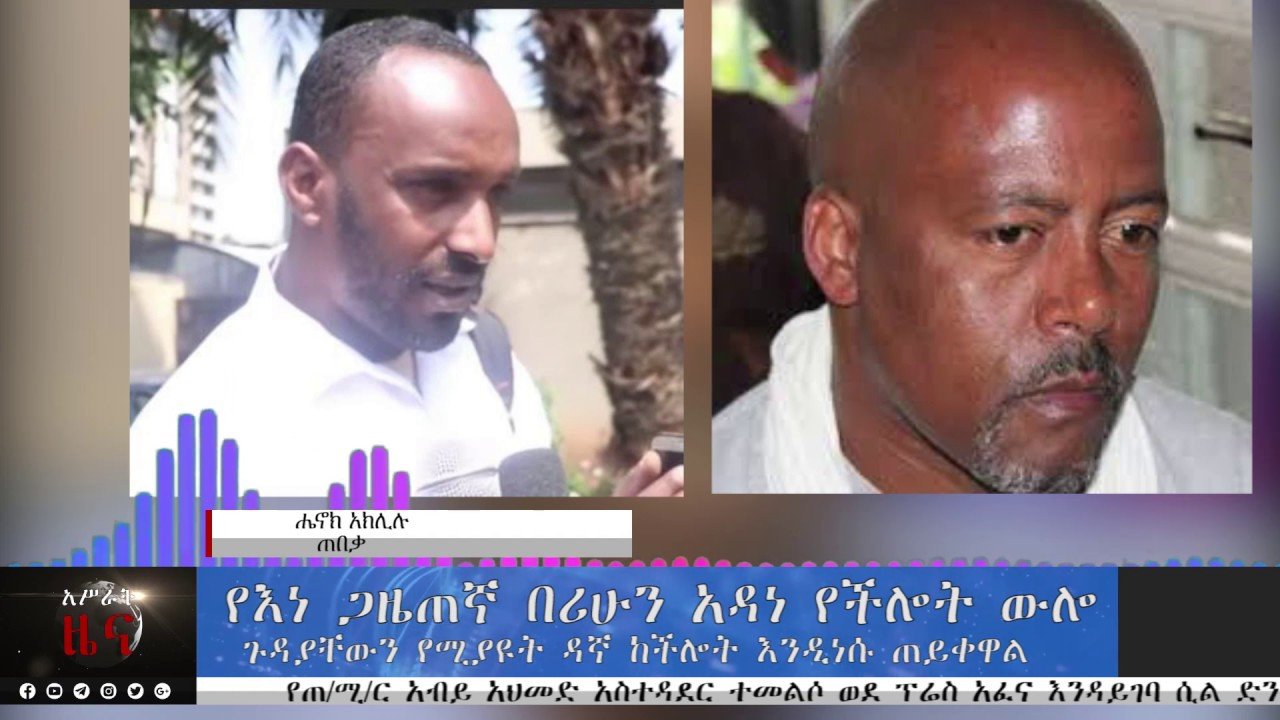 All Ethiopian TV Channels Frequency (2019) by allaboutETHIO com