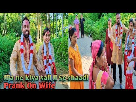 Download Jija aur sali Ne Milkar Kiya shaadi prank   फिर देखिए आगे क्या हुआ   Wife Angry   Prank On Wife   