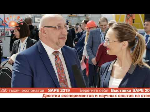 Валерий Корж, Министерство труда РФ, на выставке SAPE 2019