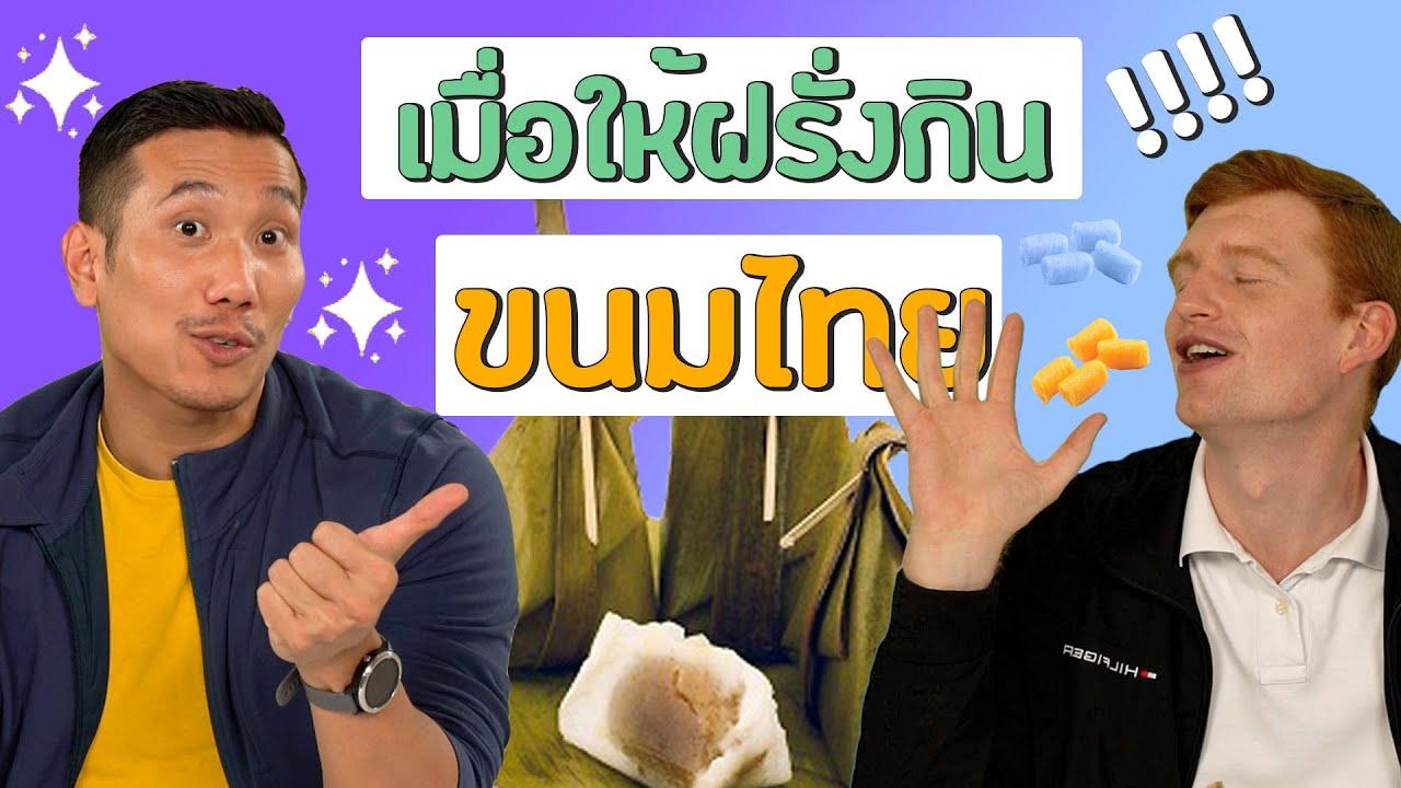 เมื่อให้ชาวต่างชาติลองกินขนมไทย | Foreigners Try Thai Desserts