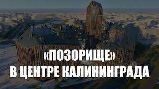 Илья Варламов назвал «позорищем» проект застройки территории на месте Дома Советов