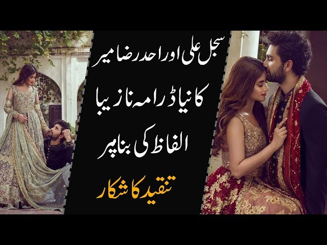 Peoples React on  Romantic Scenes of Sajal Ali and Ahad Raza Mir of  Upcoming Drama