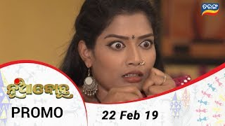 Nua Bohu | | Promo | Odia Serial TarangTV