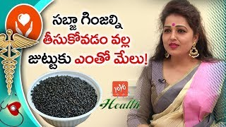 Benefits Of Subja Seeds For Hair Growth By Dr Rajeswari | Basil Seeds Benefits | YOYO TV Health