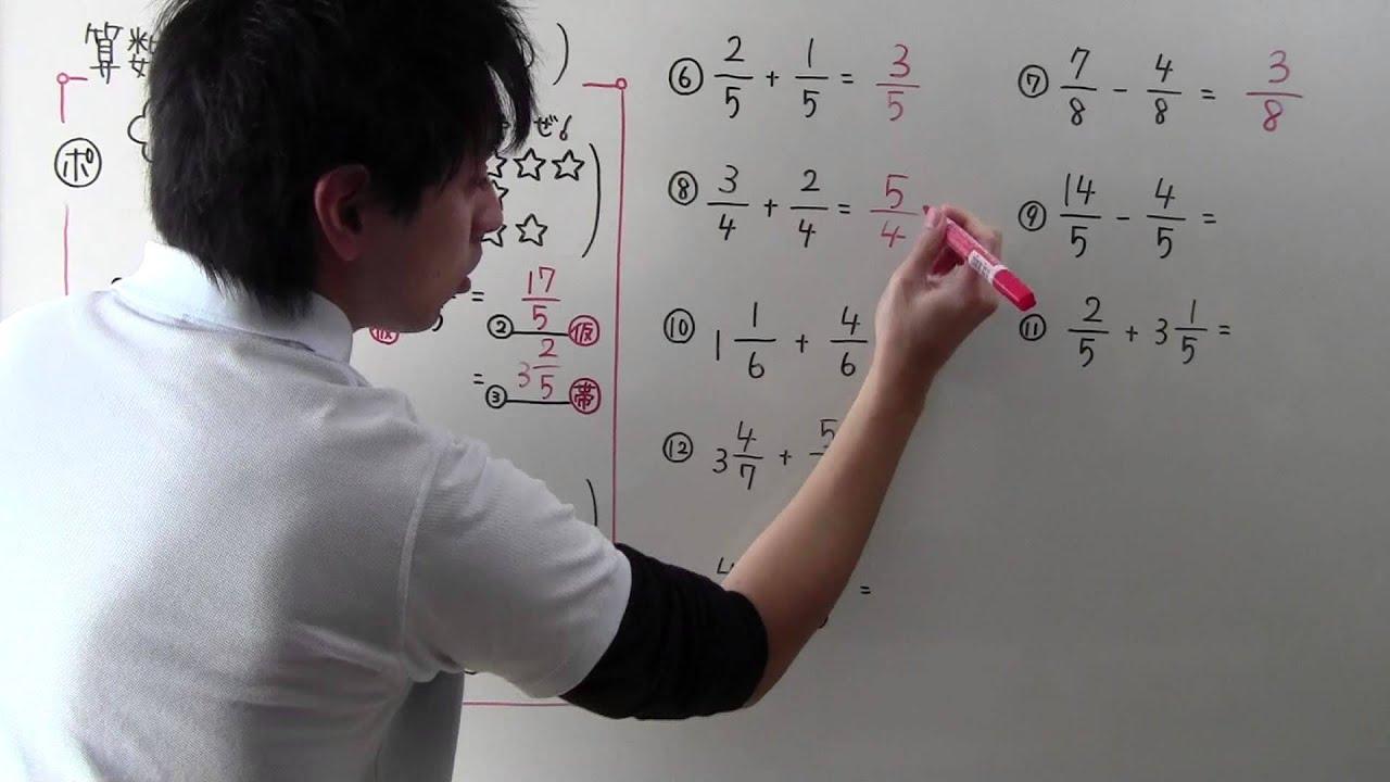 が 男 て 授業 算数 と みた し ある