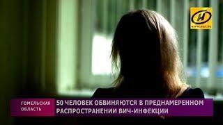 50 человек обвиняют в преднамеренном распространении ВИЧ-инфекции в Гомельской области