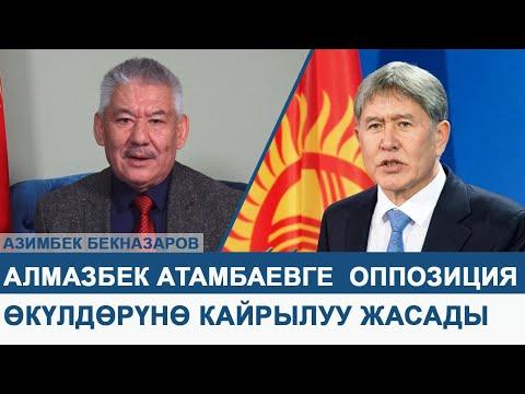 Азимбек Бекназаров, Алмазбек Атамбаевге Сооронбай Жээнбековго  оппозиция өкүлдөрүнө  Кайрылуу жасады