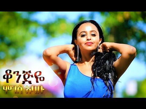 Moges Ababu Konjiye ቆንጅዬ New Ethiopian Music 2017 Official Video Youtube