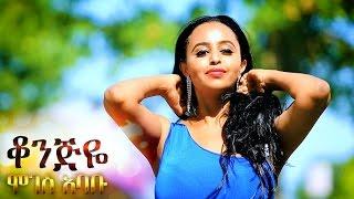 Moges Ababu - Konjiye ቆንጅዬ (Amharic)
