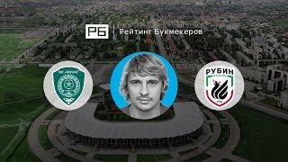 Прогноз и ставка Максима Калиниченко: «Ахмат» — «Рубин»