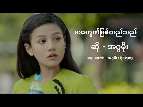 မအတြက္ျဖစ္တည္သည္ - အဂၢမိုး (Myanmar New Song 2018)