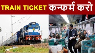 Confirm Your TRAIN Ticket | Different Types Of Quota in Indian Railway For Reservation | Tatkal
