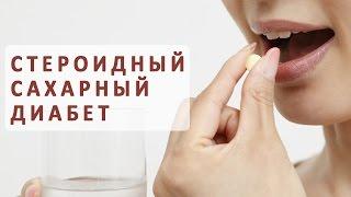 Что такое стероидный сахарный диабет и как его лечат