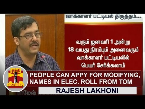 People can apply for modifying, adding Names in Electoral Roll from Tomorrow   Rajesh Lakhoni