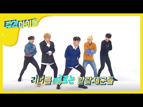 Download Youtube: (Weekly Idol EP.325) HIGHLIGHT 2X faster Random Play Dance 2 [하이라이트 도전! 2배속 랜덤 플레이 댄스 2]