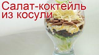 Рецепты из косули - как приготовить косулю пошаговый рецепт - Салат-коктейль из косули за 110 минут