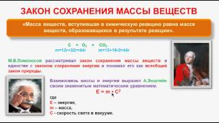 № 147. Неорганическая химия. Тема 17. Основные законы химии. Часть 2. Закон сохранения массы веществ